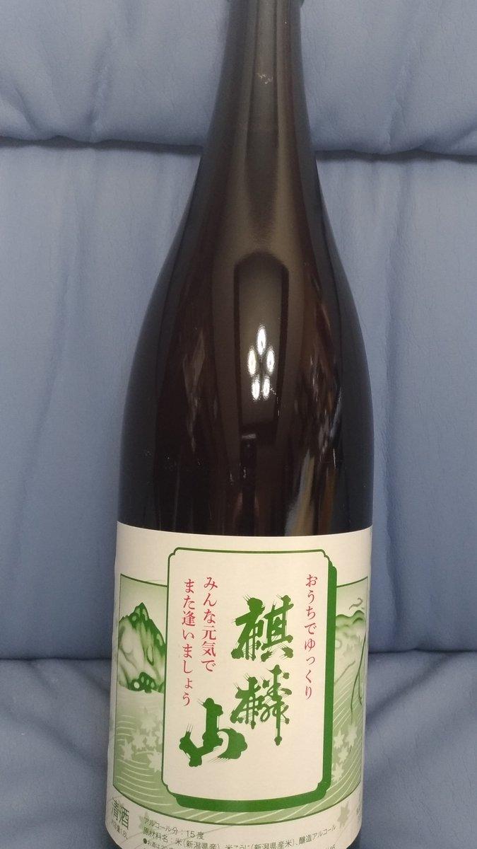 test ツイッターメディア - 新潟県阿賀町の麒麟山酒造さんが地元町民に無料で配って 下さった清酒です。麒麟山酒造さんと社長さんに感謝です。😃🙏👍 https://t.co/RKwekefhtq