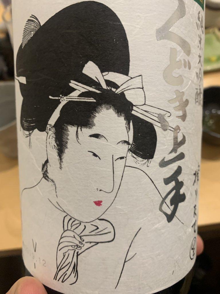 test ツイッターメディア - おはようございます 昨日は家族で久しぶりに外食で日本酒の美味しいお店に行って来ました、 くどき上手というお酒を飲みながら恋愛は積極性が大事パパは若い頃はモテたんやでと言いました 親子でお酒飲みながら楽しいひと時でした くどき上手か🤔ホンマはめっちゃ奥手なんやけどな〜😂  見栄張るな〜🤣 https://t.co/Eh85Q2JRvw