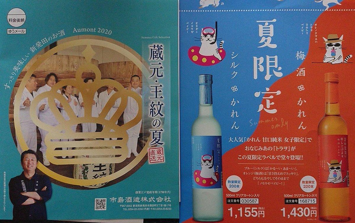 test ツイッターメディア - @Ichishima_sake まとめ買いしたのでまだまだ市島酒造さん楽しみます( ´ー`) そして、また新しい誘惑 ダイレクトメールが来てます(≧∇≦) https://t.co/4ouosPpL20