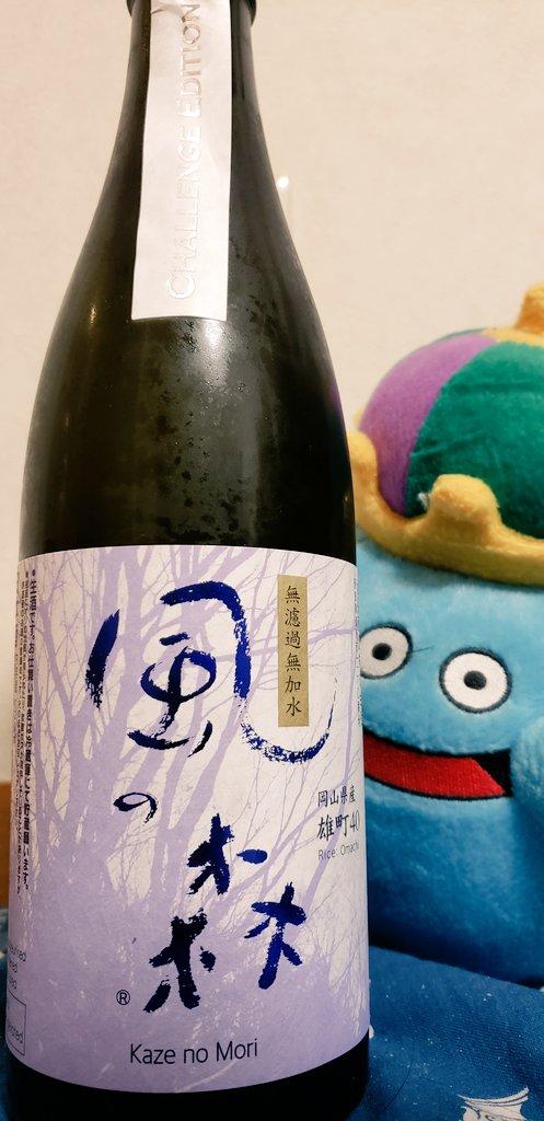 test ツイッターメディア - 本日は、風の森 雄町 407 です。 う~ん、優しい口当たりのシュワシュワ白葡萄ジュース(* >ω<) ジューシーな甘味が酸味と合わさってスイスイ飲めちゃいます(*´-`) 切れも良いので最後までフレッシュな味が楽しめます( 〃▽〃) チャレンジ酒の為、ちょいお高めなのが難点でしょうか(^.^) #風の森 https://t.co/FQRk3faTzl