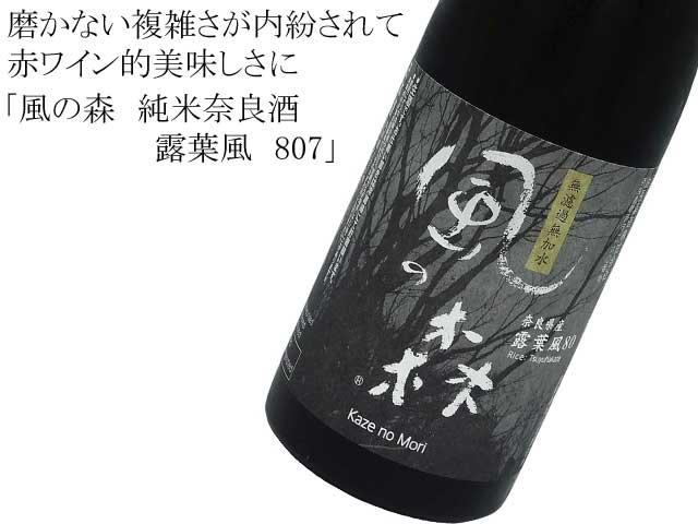 test ツイッターメディア - 入荷しました。 精米歩合80% 磨かない複雑さが内紛されて赤ワイン的美味しさに「風の森 露葉風807」 磨くと日本酒は旨い!という世界感を打破 ★風の森 純米奈良酒 露葉風 807 https://t.co/OZLJmxrzrk https://t.co/3zXHBV1RYG