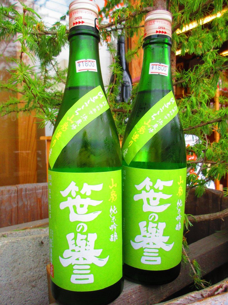 test ツイッターメディア - 【笹の誉純米吟醸山廃生酒発売】 松本の「笹の誉・笹井酒造」様が、初めて「山廃造り」に挑戦されました。 今回は山廃仕込み「麹割合35%」のスタイルで醸造されました。笹の誉三割麹シリーズの中で、最もコクと旨味が強いタイプとなっています。 https://t.co/CVUAPanVMK https://t.co/gOwbYg85bB