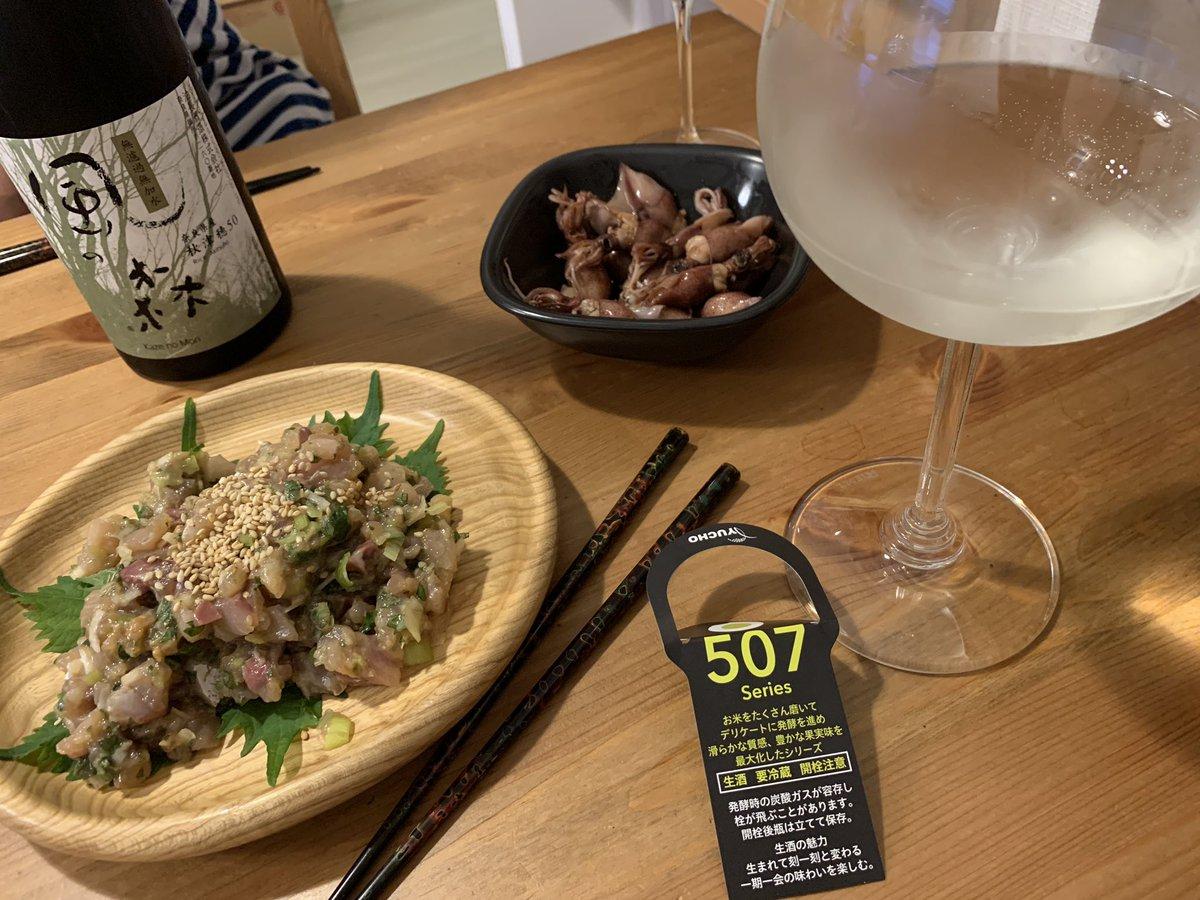 test ツイッターメディア - この前、良いセレクトしてる酒屋さん行ったんだけど酒欲が止まらなくなって久々に日本酒飲むことにした。ホタルイカ、なめろう、ワイングラスで飲む風の森…😋 https://t.co/FZe0jXUEGX