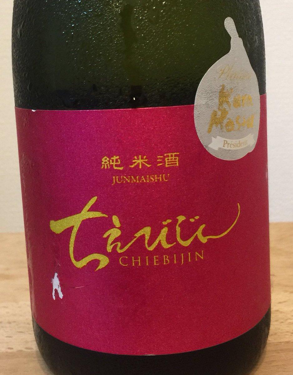 test ツイッターメディア - やばばばば!旨い!すごい、ここ最近呑んだ日本酒の中でも、造形がアイドル過ぎる。。 一年寝かせた大分県・杵築の中野酒造「ちえびじん 純米」! 一回火入れで一年寝かせたのにフレッシュ!純米なのにふわっと香る花のような芳しさ…!甘口なのに、さらっとキレる! 旨い!  #2020あろえの日本酒メモ https://t.co/xleuRWT2Ho