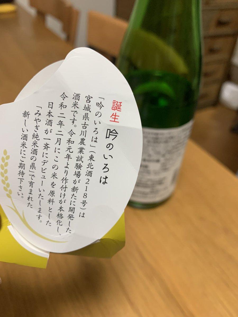 test ツイッターメディア - 今年の2月にデビューした酒米「吟のいろは」を使った真鶴 純米吟醸(吟のいろは)。夏らしく辛口と酸味うまうま〜😚 https://t.co/XqJsU5ASQ4