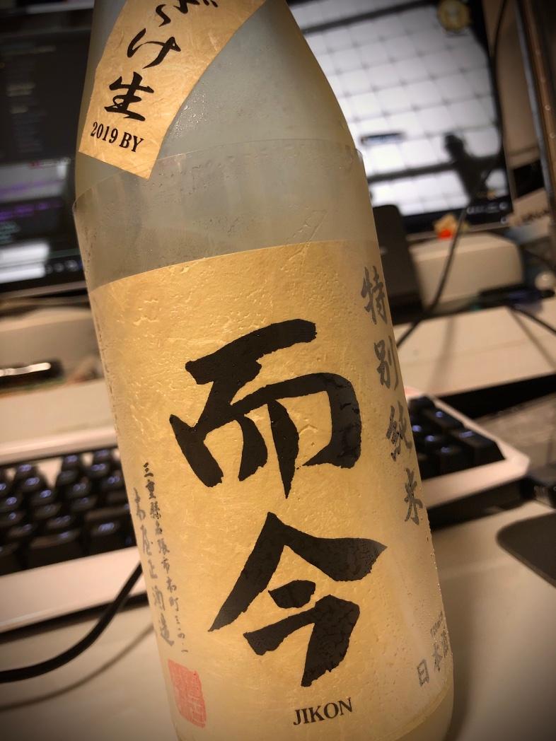 test ツイッターメディア - 田舎の居酒屋じゃほぼ見ない日本酒、風の森を通販で頼んだから、場所空ける為冷蔵庫に眠らせてた而今のにごりを消費。 半年だけどシュワシュワそのまままろやかになってる気がする。やっぱり美味しいや。 https://t.co/WtKGN1EQU3