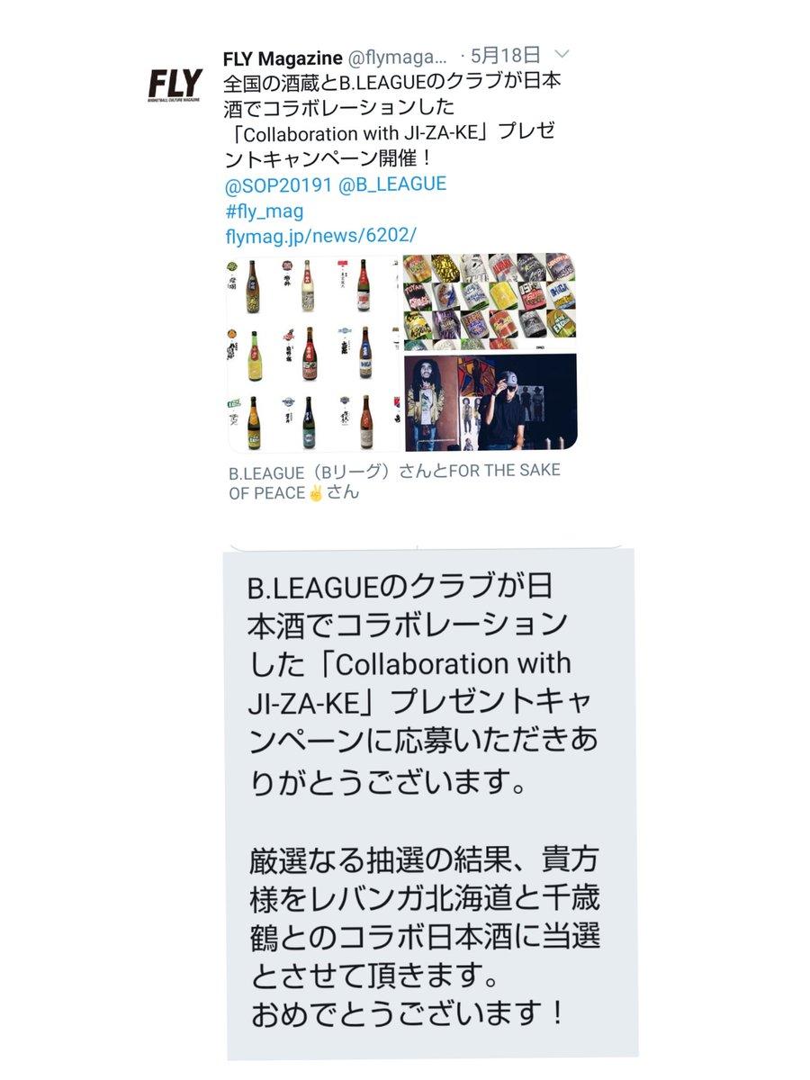 test ツイッターメディア - DMが届いてビックリ👀‼️ レバンガ✕千歳鶴のコラボ日本酒あたりましたとさ🎉✨😆✨🎊 応募してたこと忘れてた😅 https://t.co/qAeo4YOvHF