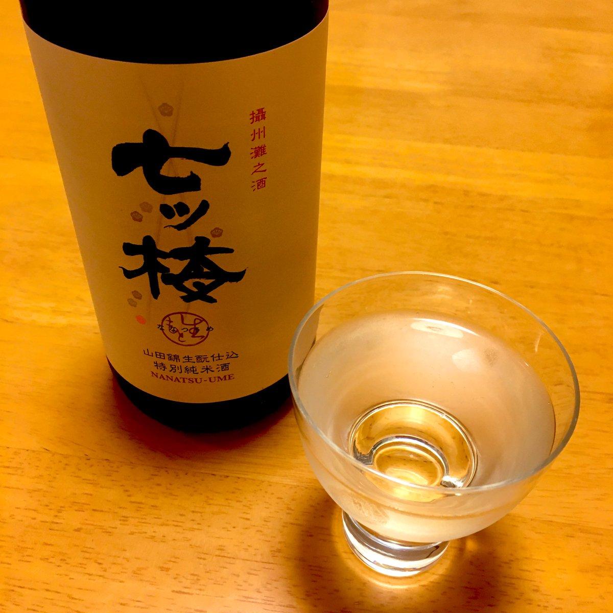 test ツイッターメディア - 兵庫県神戸市小山本家酒造「摂州灘之酒七ツ梅(ナナツウメ)」 ややぼけのある薄琥珀色。早春、朝靄に包まれれ薫る梅の花。花の蜜のようにとろける旨みを、フレッシュでシャープな酸味が包み込む。穏やかな辛さ。美味いぞ! #ツイッター晩酌部 #日本酒 https://t.co/v5xobXtATJ