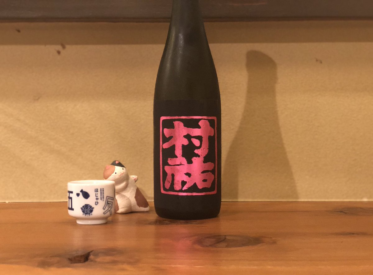 """test ツイッターメディア - 村祐 村祐酒造さんはラベルにスペックを表記しないんですね。 新潟県の〝淡麗辛口""""のイメージを変え〝甘口""""のイメージを作った酒蔵さんです。 飲んだ時、お酒の甘さが口いっぱいに広がります。 村祐は高級砂糖の和三盆糖をイメージして醸されていますが、正にその通りでした! #日本酒 #新潟 #村祐 https://t.co/YbXGyMLhFJ"""