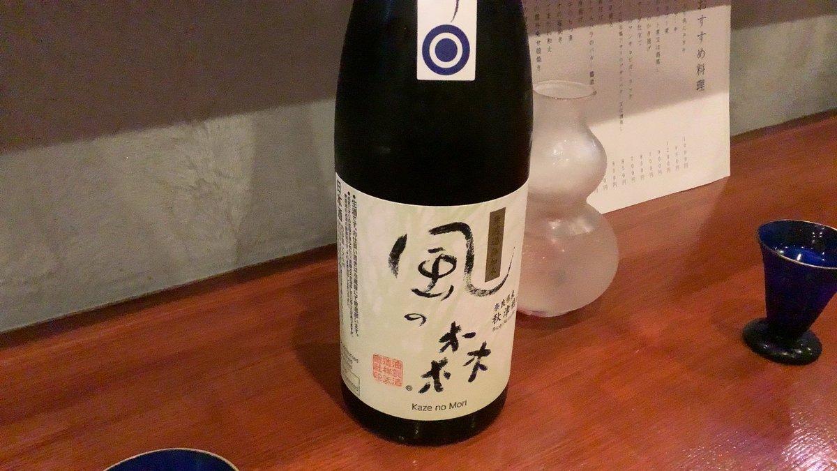 test ツイッターメディア - 日本酒を飲む。風の森。 https://t.co/VID1t6k00h