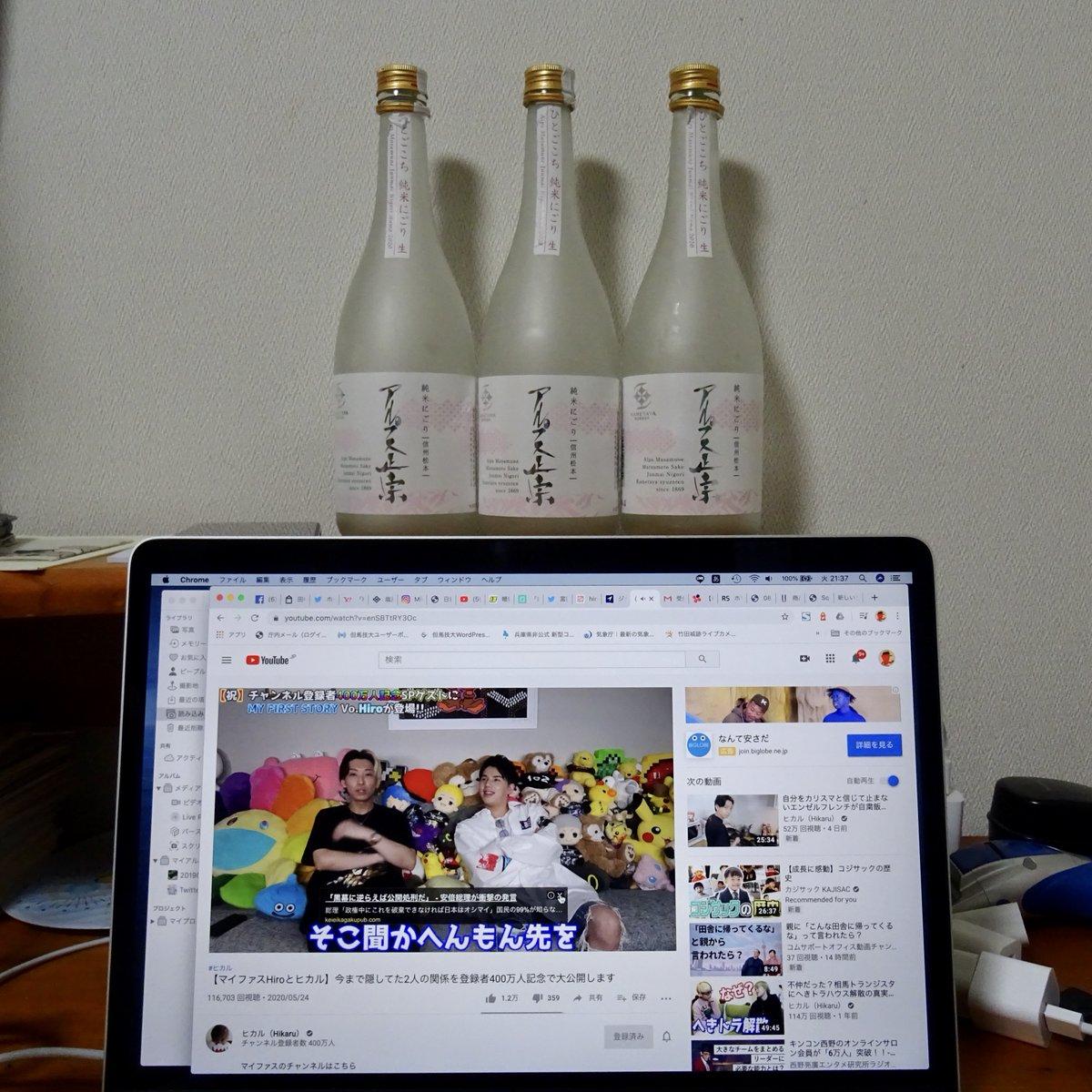 test ツイッターメディア - 【アルプス正宗】亀田屋酒造店@松本観光( @kametaya )さんの「アルプス正宗 純米にごり 生 720ml」を並べてみた。飲み始めたたら、必ず1本空きますね。手持ちが無くなったけど、どうしましょう?(笑) https://t.co/McPunVKykn