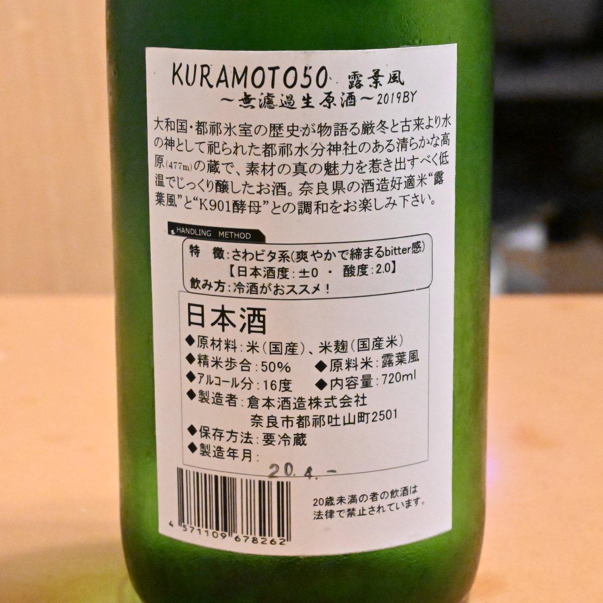 test ツイッターメディア - お初でございます。奈良の倉本(金嶽)の2018年から登場した新ブランドKURAMOTOだそうでございます。奈良の酒米『露葉風』の50。ラベルのドットが00110010で十進の50なんだとか。あえて純吟の特定名称は名乗らないんだそうで。 風の森露葉風に似てるようで非なる感じがなかなか『さわビタ系』と文字数 https://t.co/1RWHz5XYTj