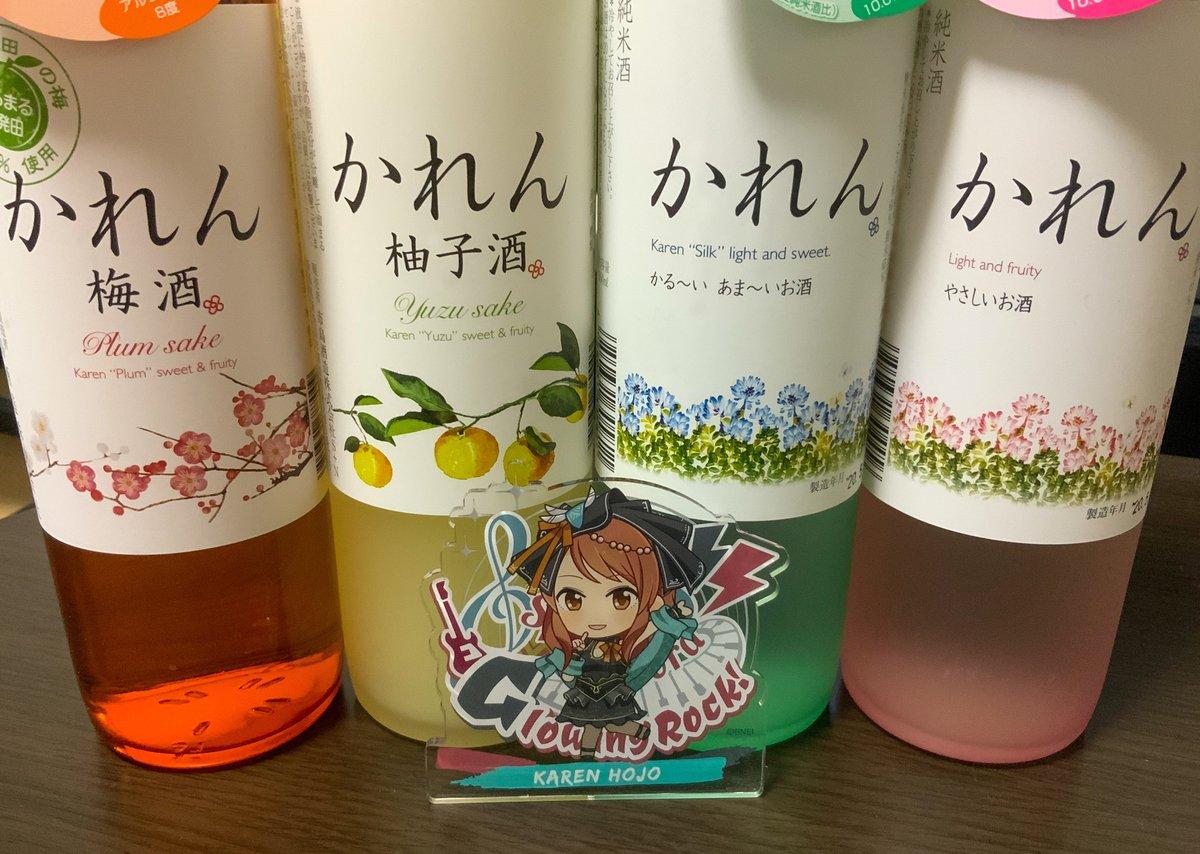 test ツイッターメディア - (´-`).。oO(加蓮Pが市島酒造さんの日本酒「かれん」で優勝してるのを見て、大人買いしてしまった……ゆっくり楽しも) https://t.co/dAODeoxfQG