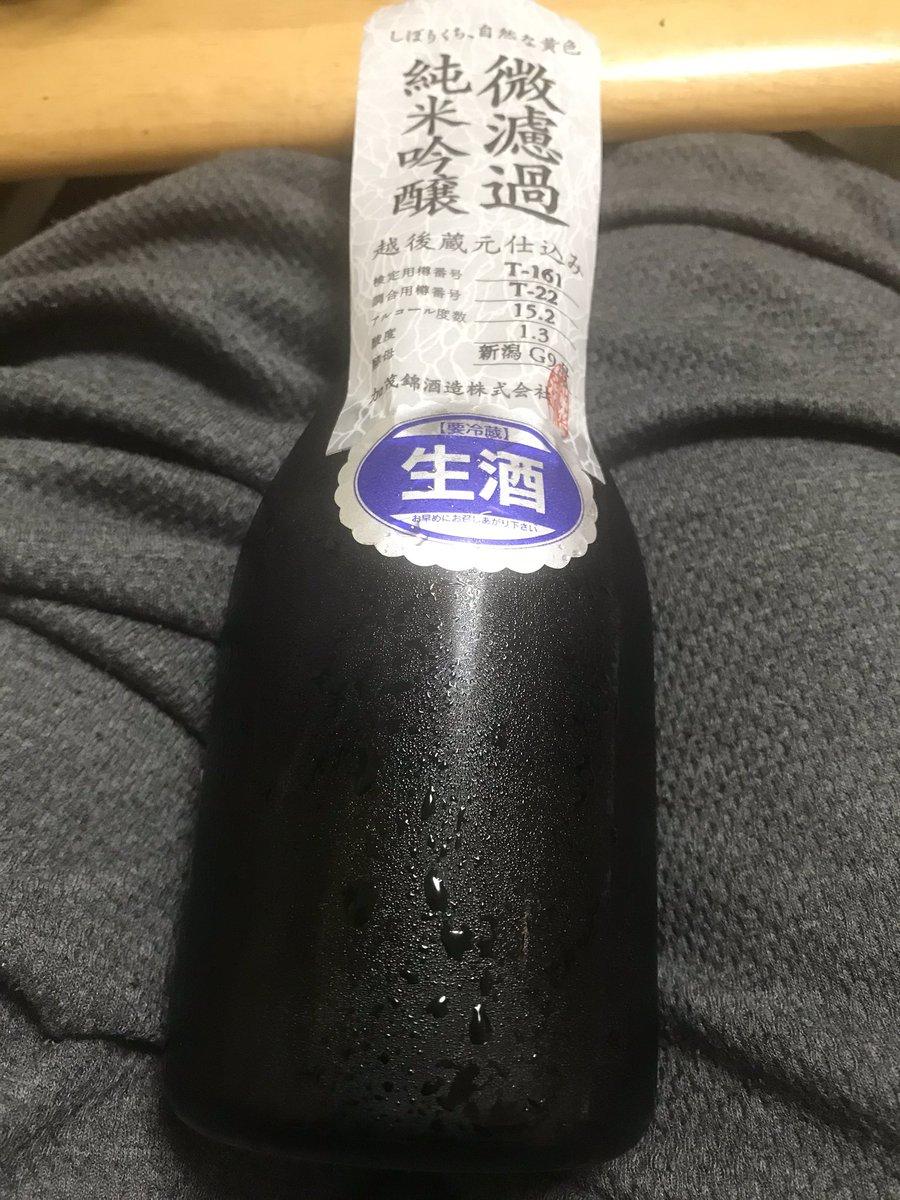 test ツイッターメディア - 今日はこれ! 日本酒  加茂錦 純米吟醸 微濾過 生酒  なんと、これはね、AEONで売ってたのよね。しかも300mlで580円(税別)  加茂錦ですよ。しかも微濾過! 微濾過のお酒って初めて。ちょっとだけ濾過しちゃったんでしょうね。  お味は言うまでもなく、普通に美味しい。 https://t.co/d1fI5lrVEP