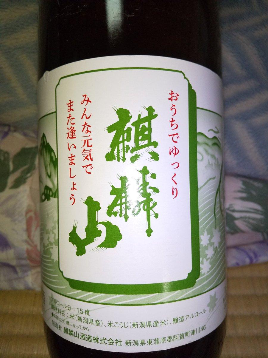test ツイッターメディア - 新潟阿賀町の麒麟山酒造。なんと、希望者に無料でいただける、いつもの伝辛。なんと、義理のお姉さまが、送ってくださいました❗️  コロナで、自宅に居ることが多くなるので、せめて、おうちでゆっくり、そして、みんな元気で会いましょう。麒麟山酒造、あんたは偉い‼️ https://t.co/9b48xBaCXv