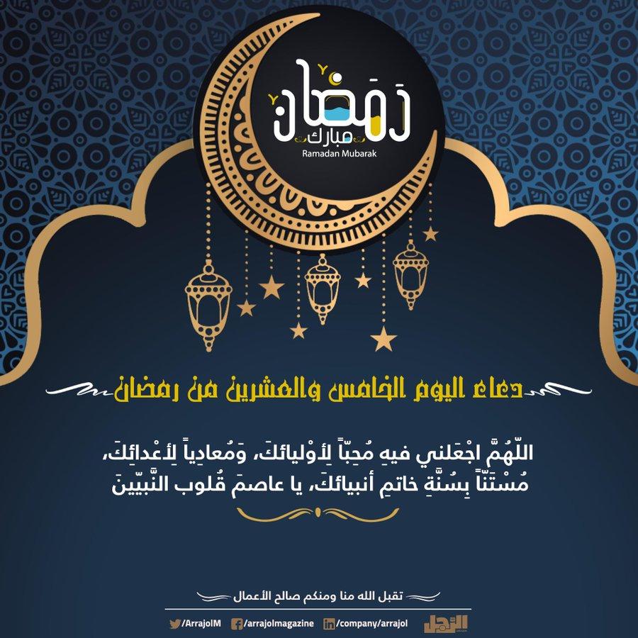 دعاء اليوم الخامس والعشرين من #رمضان اللّهُمَّ اجْعَلني فيهِ مُحِبّاً لِأوْليائكَ، وَمُعادِياً لِأعْدائِكَ، مُسْتَنّاً بِسُنَّةِ خاتمِ أنبيائكَ، يا عاصمَ قُلوب النَّبيّينَ  #٢٥رمضان #رمضان_مبارك https://t.co/5M01tSoM8R