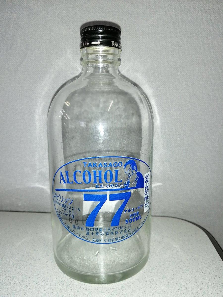 test ツイッターメディア - ちなみに中の消毒薬は、地元の富士高砂酒造さんで作られた77%アルコール。購入は近所の「酒のやまき@sake_no_yamaki」さんです。 https://t.co/xguphtPGQN