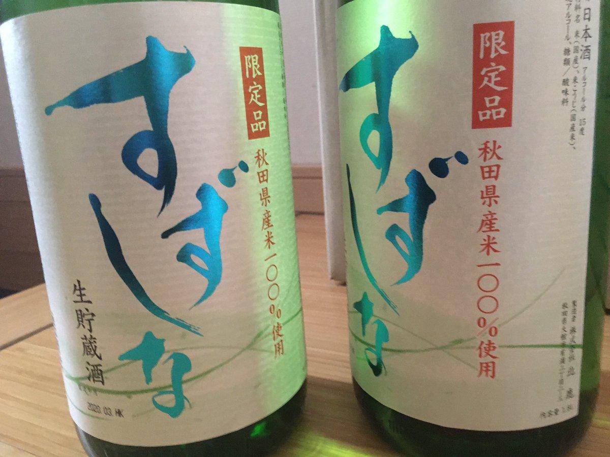 test ツイッターメディア - 日本酒 夏限定なのかな? 北鹿の【すずしな】  飲みやすいし、料理酒としても使ってます! めちゃくちゃ好きなんだけど! すき!すき! https://t.co/SjpEmEUPaK