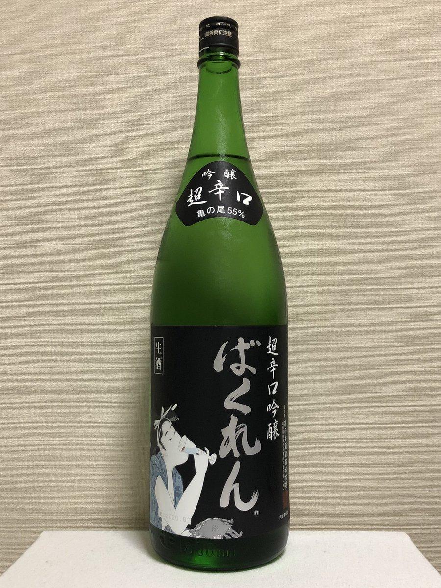 test ツイッターメディア - 本日の日本酒。亀の井酒造 ばくれん 超辛口吟醸。先日勧めて頂き購入。香りはすっきりリンゴ系統。口に含んだ瞬間旨味、から分厚い辛味の波が胃に向かって押し寄せます、余韻は殆どなし。まさに台風一過…。旨味とのバランス故か飲み心地はとても良いです。辛口派へのコンバートあるな。1升2500円18%弱 https://t.co/yI4aB8H1KW