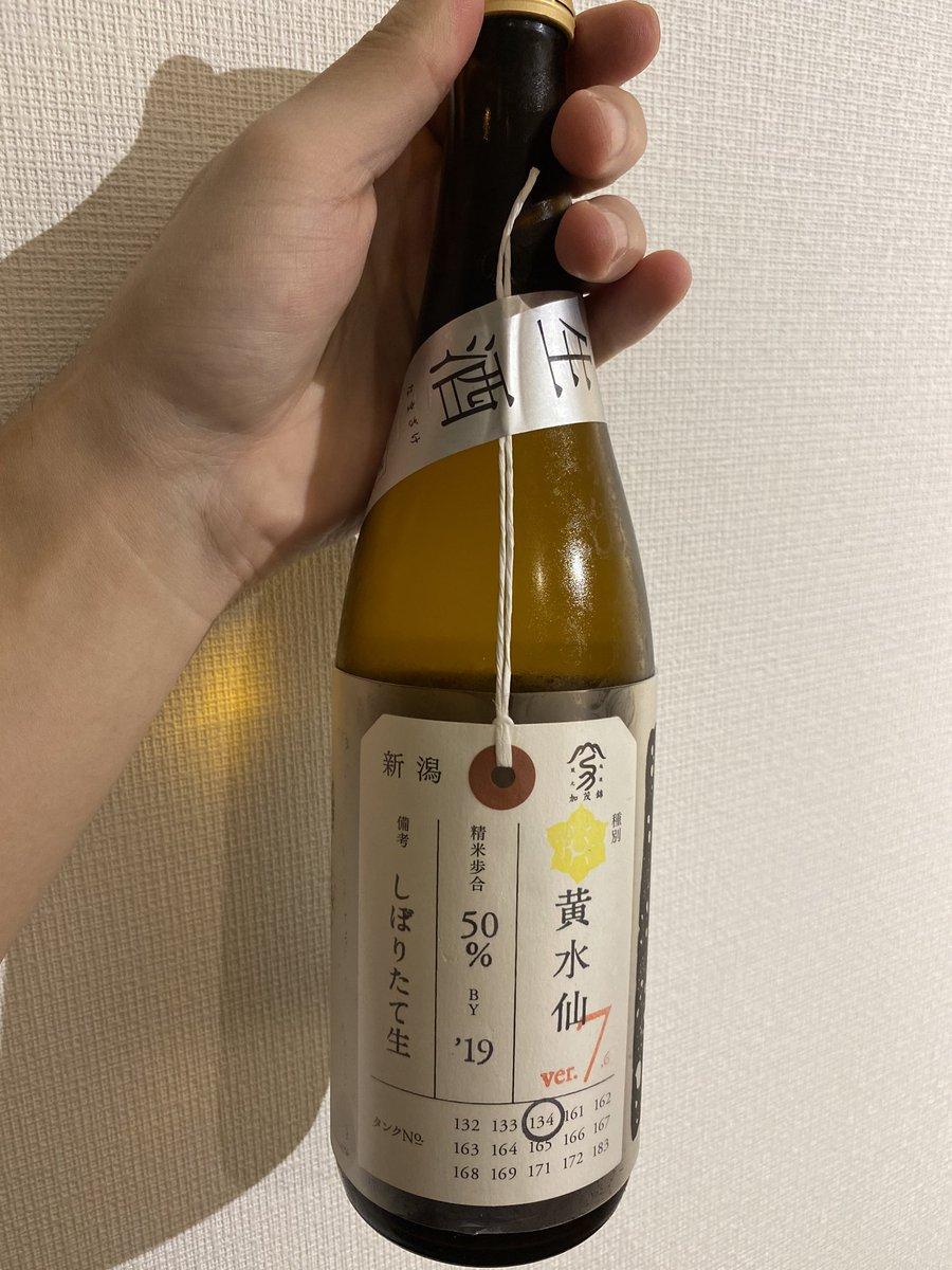 test ツイッターメディア - さすが加茂錦酒造,今年の酒もめちゃくちゃうまいです 去年飲んだときも衝撃的だったけど今年はもっと衝撃的 香りがよくて,甘いんだけどスッキリな酒が大好きです https://t.co/uB2Ru941VB