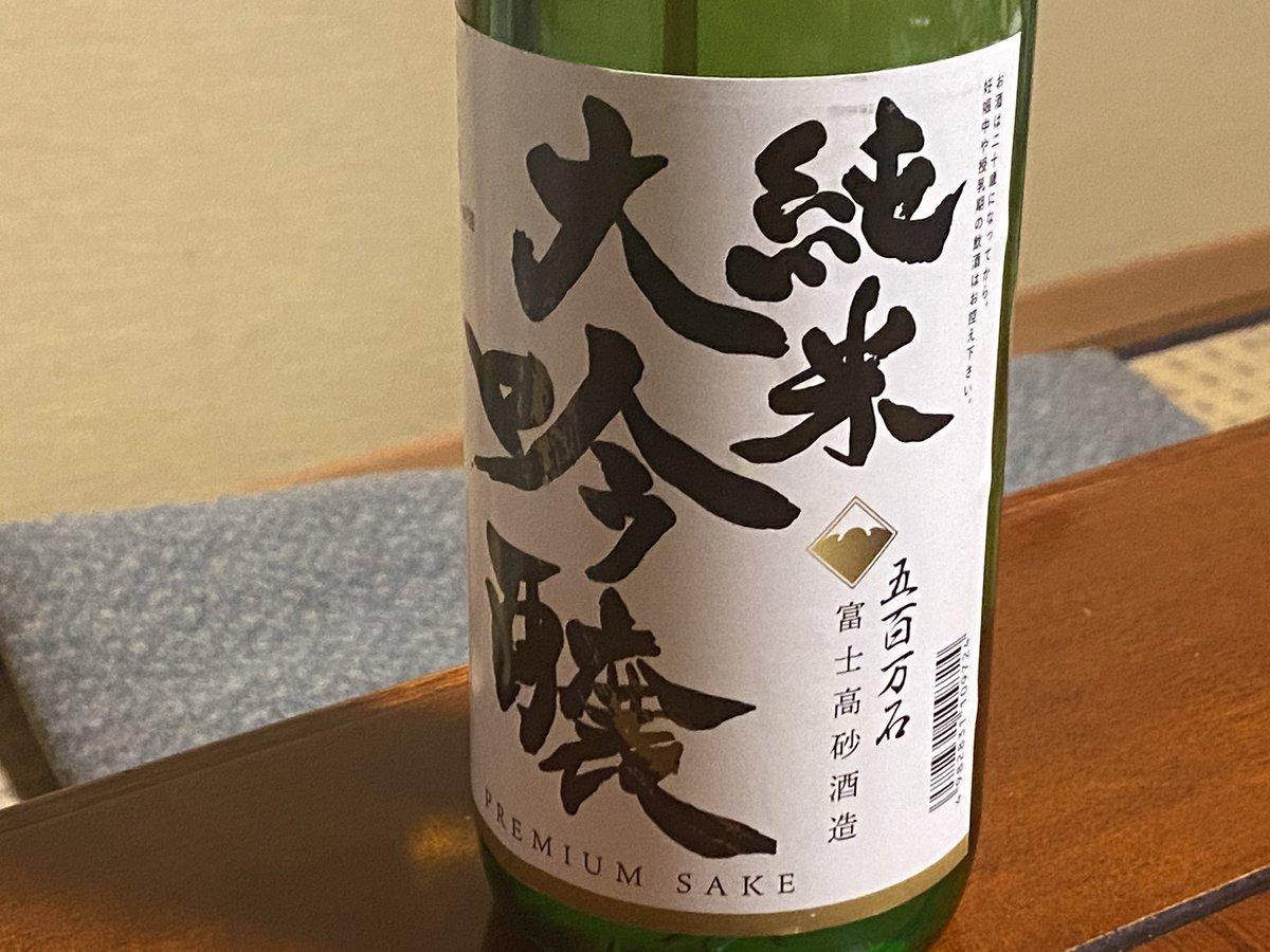 test ツイッターメディア - まさかの地元で富士宮の富士高砂酒造の純米大吟醸を見つけて迷うことなく購入! 3月の三連休の時に購入して味がしっかりしたお酒という印象で飲むのが楽しみです!😊 #静岡県  #富士宮市  #富士高砂酒造  #純米大吟醸  #オンライン飲み会 https://t.co/AKjpPTd4bF
