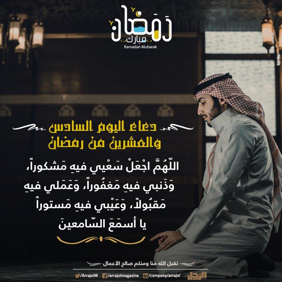 دعاء اليوم السادس والعشرين من #رمضان اللّهُمَّ اجْعَلْ سَعْيي فيهِ مَشكوراً، وَذَنبي فيهِ مَغفُوراً، وَعَمَلي فيهِ مَقبُولاً، وَعَيْببي فيهِ مَستوراً يا أسمَعَ السّامعينَ  #٢٦رمضان #رمضان_كريم https://t.co/EZrKaNSqAz