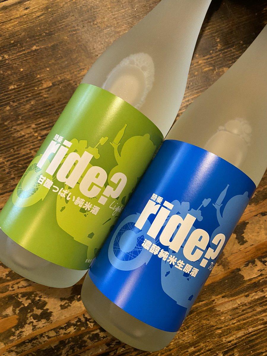 test ツイッターメディア - 仙台大町のまるたけです。 岩国のイケ酒『五橋』より、濃醇な旨味と軽快な酸味が特徴の「ride? Rich 濃醇純米生原酒」と柔らかな甘味と爽やかな酸味が調和した低アルコールの「ride? Light 甘酸っぱい純米酒」が入荷しました。  本日は15時-23時の営業となります。 https://t.co/4InwoRUCFn