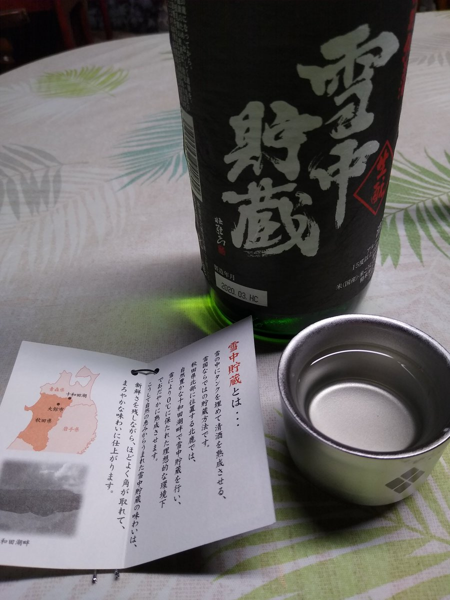 test ツイッターメディア - 今宵の酒は、北鹿 特別純米酒 雪中貯蔵。 十和田湖畔の雪の中で熟成させたお酒。 やや辛口、微かに甘い後味。口の中で広がる香り。とても美味しい。  ももチャンネルで、IC-705の動画を拝見しました。  次のお休みはショップに行くとしますか(笑)  とりあえず、んだば、乾杯! https://t.co/9yHlG8bp1W