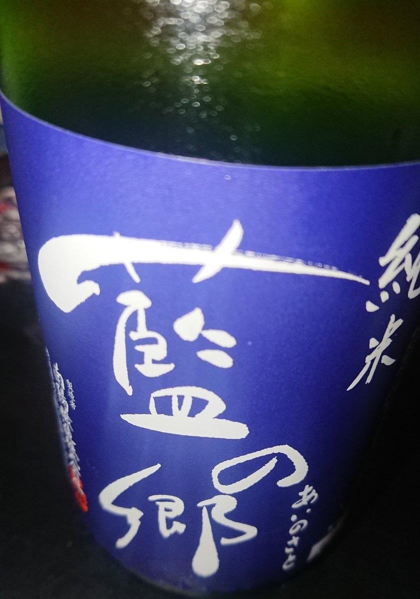 test ツイッターメディア - 花陽浴で有名な南陽醸造の藍の郷  やばい 飲みやすい 一晩で四合飲みきってしまうかも  #藍の郷 #南陽醸造 https://t.co/y7inlOdfrV