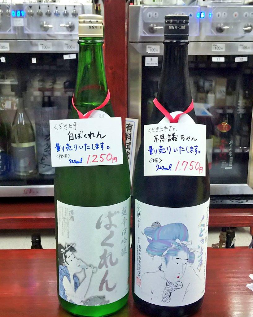 test ツイッターメディア - 山形 亀の井酒造 くどき上手 ・ばくれん 白 ・Jr不思議ちゃん  量り売りを始めました。 この機会にぜひお試しください。  ※ご注文頂いてから瓶詰めいたしますので、少々お時間をいただきます。  #日本酒 #超辛口吟醸 #不思議 #山形 https://t.co/RPdmeB5Ppk