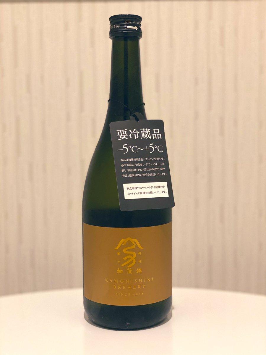 test ツイッターメディア - こないだの飲みきり。 加茂錦 GL 純米大吟醸 無濾過生原酒 非常に高質で純度の高い甘みからサラッと喉に流れていく和三盆系の大吟醸。クセや苦みがないととても評判良いけども、荷札酒のフルーティーさから加茂錦さんを知った私は真っ直ぐ過ぎると感じてしまう。日本酒難しいね。 #日本酒 #加茂錦 https://t.co/dq5VUtoGVe