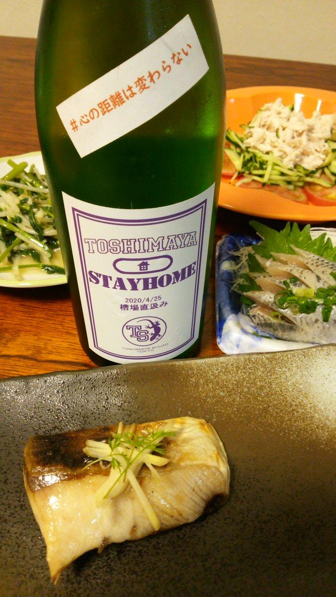 test ツイッターメディア - 「屋守」「金婚」の豊島屋酒造さんが醸されたタイムリーなネーミング「STAYHOME(グレープ)」。甘めでがっつり酔えるヤツでしたw(18度)。  やっぱり日本酒はイイネ! https://t.co/q3WqKiKY7O