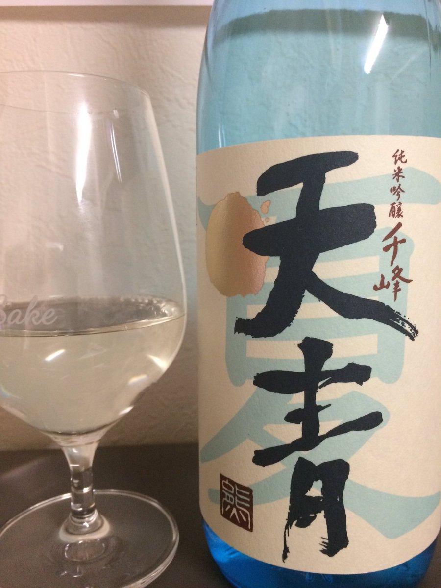test ツイッターメディア - アホな夫婦がカホン叩いてチャンチキおけさを聞くに至らしめた罪なお酒が今宵のお供、神奈川県は熊澤酒造さんの千峰 天青です。 14度の低アルコールに騙され、もとい、誘われクイクイと呑んでしまった結果案の定飲み切りました。 https://t.co/CdyiO268ez