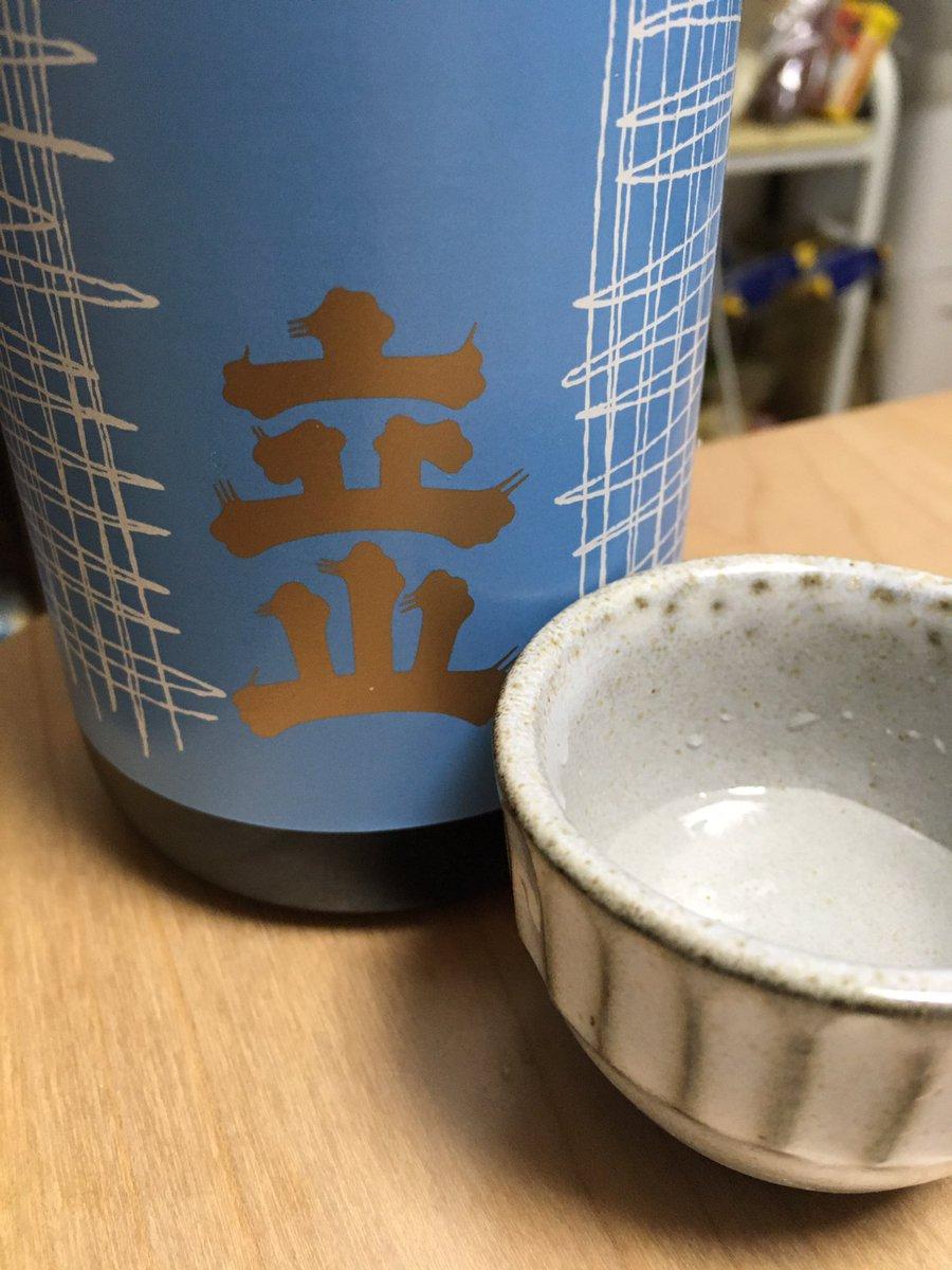 test ツイッターメディア - #立山 にします  いつもは 赤ワインをすごく薄く お湯割にして 飲んでますが  今日は日本酒を ちびちび呑みますー https://t.co/98qZcHdtWO