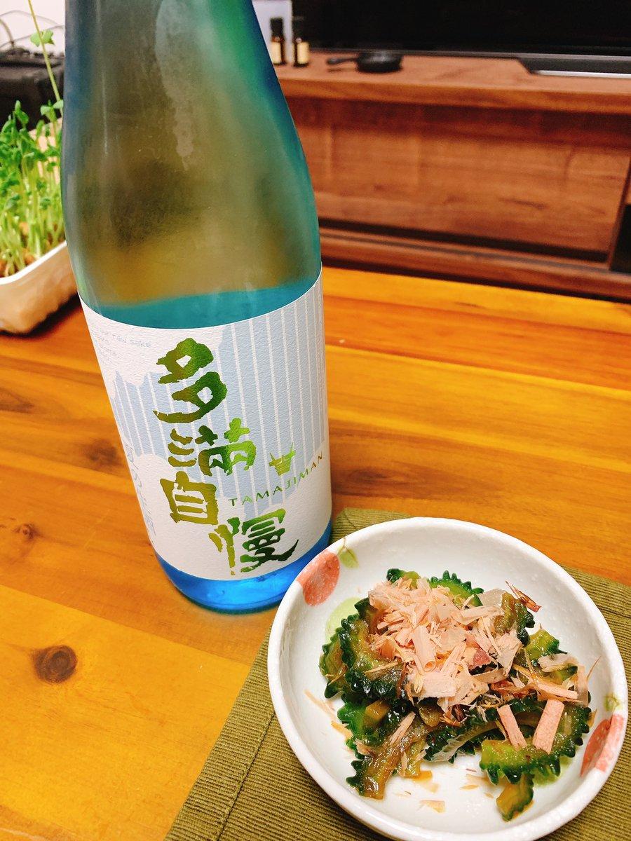 test ツイッターメディア - @oomurayasaketen 多満自慢、酸味が美味しいですね✨ 夏に合うなぁって思いました😊  (写真は再掲です) https://t.co/GdRjNfPDwN