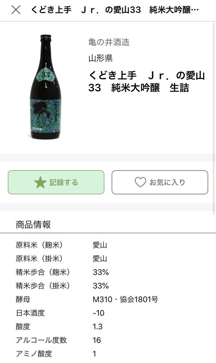 test ツイッターメディア - #日本酒 #くどき上手 #サケアイ 今日はくどき上手の純米大吟醸酒! 日本酒度が-10だけあってとても甘口 新潟の甘口の銘柄は、上品な甘さの村祐と甘酸っぱいあべがあるけど村祐に近い甘さを感じます! 村祐の上品さを残しつつ、最後に少し感じる苦味によって、くどくない甘さを表現してるから最高です😄 https://t.co/NeGj3emVEW