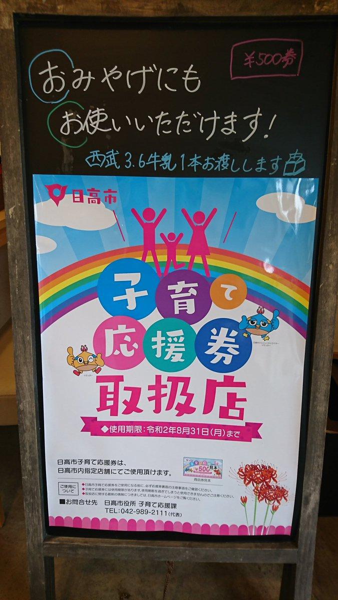 test ツイッターメディア - おはようございます! 日高市 巾着田のとんちぼです。 本日も通常通り営業致します。  おうちぼ中華&つけそば完売です。  おうちぼ豚ばらナンコツ 25個  おうちぼ日本酒 而今&よこやま  子育て応援券を持って、お気軽にご来店ください!最近、水曜日はヒマ曜日ですよー! https://t.co/jIl525B8wT