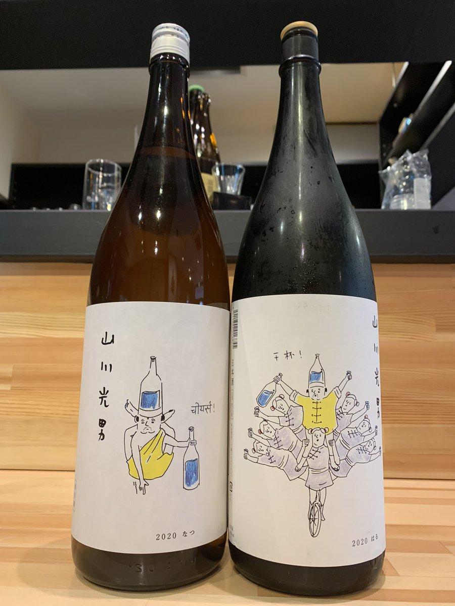 test ツイッターメディア - 右、雑技団。春酒。 左、ヨガ。夏酒。  山川光男は山形のお酒。 山川光男はこのラベルの人物。  山形正宗 楯野川 東光 男山  の四蔵が集まって作られています。中心になる蔵によって味わいも変わります。ワクワクです。  #日本酒 #山川光男 https://t.co/ExIO2EgjOv