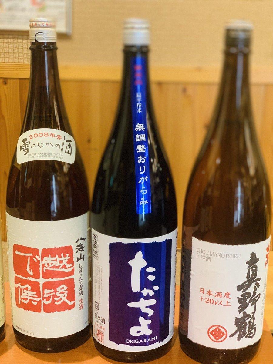 test ツイッターメディア - 本日も新しいお酒をご紹介✨ 【贅沢な中取り💓】十四代! ウマァァァァァいッ説明不要‼︎ 日本酒初心者さんも、これ飲んで感動してください! うまい!あまい!ジューシィ!  【辛口好き必飲!】真野鶴超辛口! お、意外とお米の旨味が…とおもったらスッと味がひいてスッキリ!飲みやすさ◎ https://t.co/2ahmsc7v5g