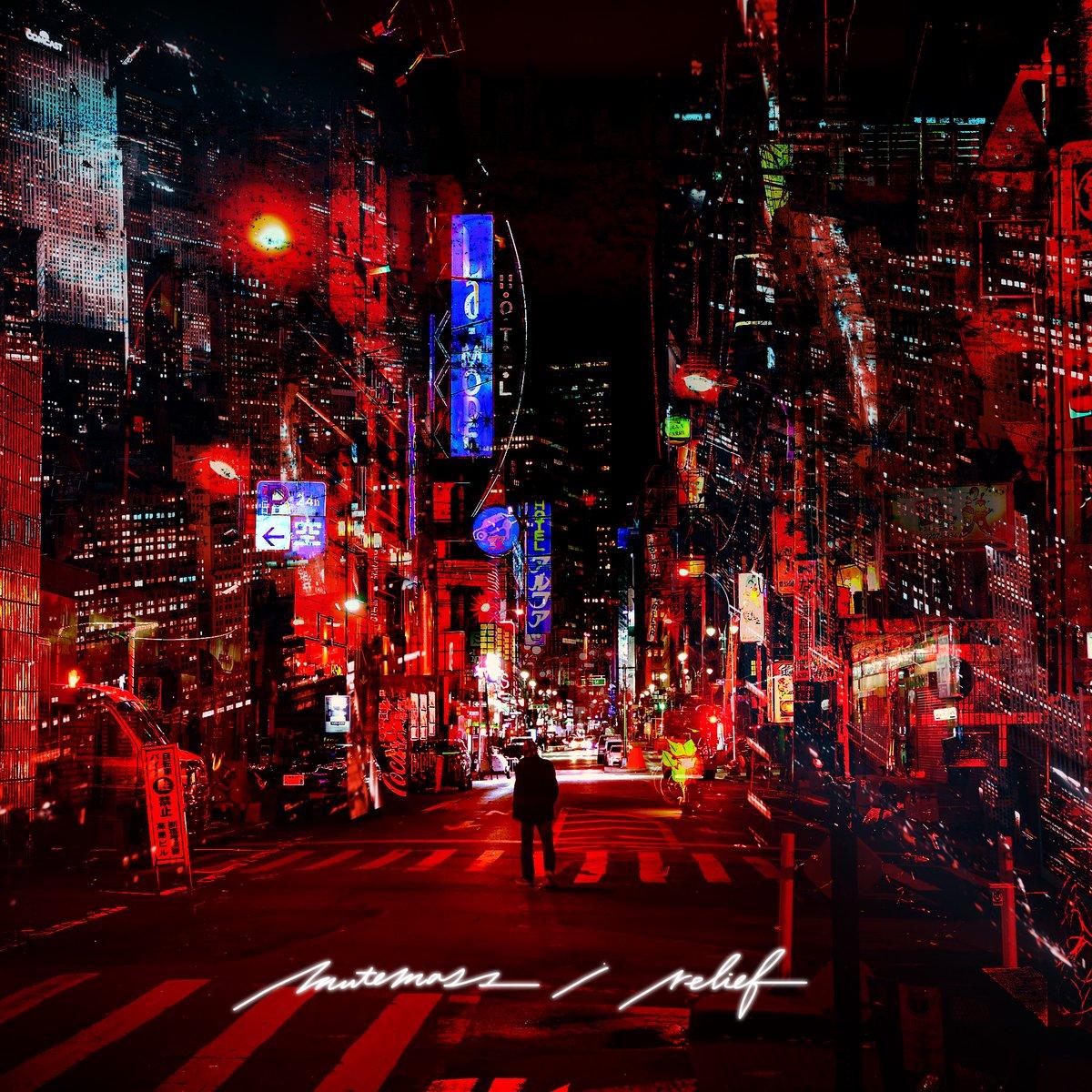 【New Release】 kyazm/  mutemass/relief @kyazm0511   🎧  プロデューサー、ギタリスト、レコーディングエンジニア、楽曲提供やRemixなど多岐にわたって活躍するkyazm。よりポップに昇華したビート/ダンスミュージックで踊れそうな2曲入りシングル