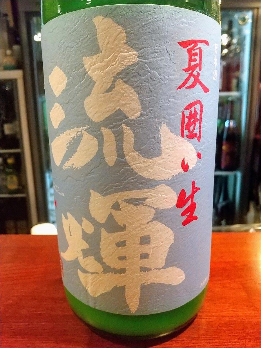 test ツイッターメディア - 石神井公園から一番近い日本酒の蔵が東村山にあります。 その豊島屋酒造が造る屋守(おくのかみ)と、群馬の藤岡からやって来た流輝(るか)。 どちらも人気の夏酒です。 本日13時から19時までお飲みいただけます。 https://t.co/t3N8pePlqZ