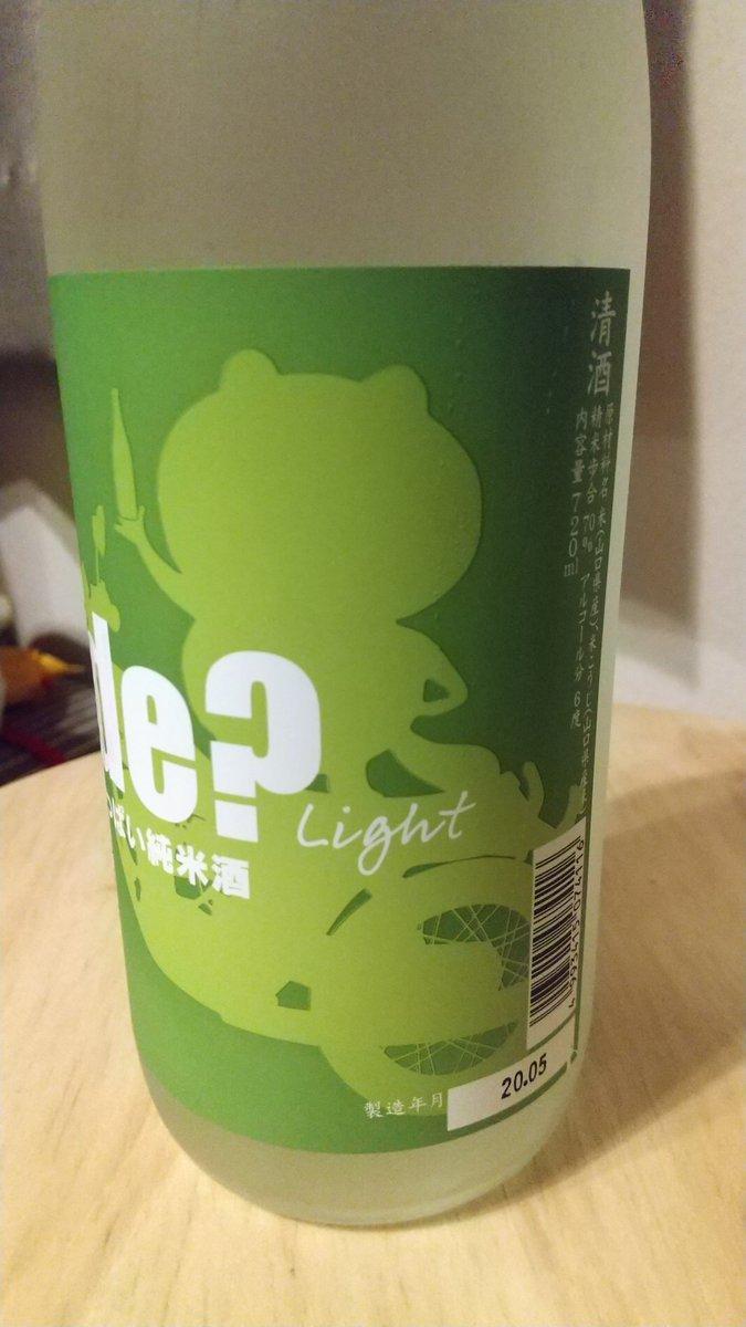 test ツイッターメディア - 五橋の酒井酒造さんの新作 【ride? Light 甘酸っぱい純米酒】 買ってきました! アルコール度数が6%と缶チューハイより低い為に非常に飲みやすいです 山口県産のお米を使った純米酒 日本酒が飲みやすくて美味しい事を知って貰うのにピッタリですね! ねねイエローに近いかな? #酒井酒造 #五橋 https://t.co/5rK0taFYY1 https://t.co/pjOt7alSmi