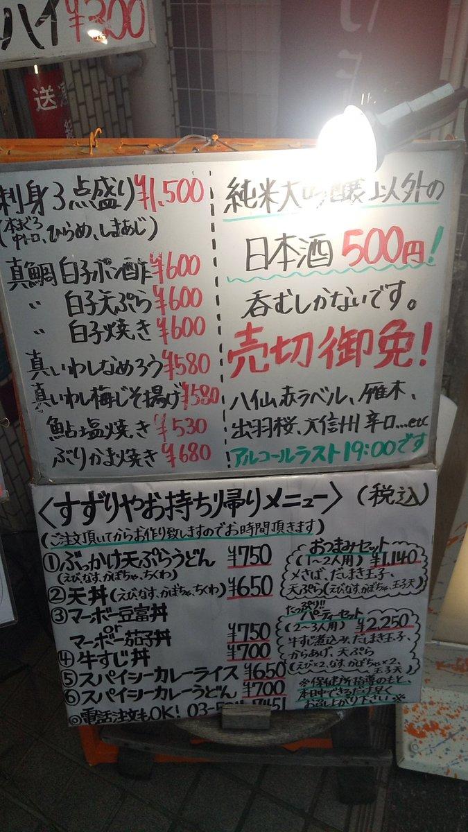 test ツイッターメディア - うまい日本酒500円!サービス価格続けます😄人気の銘柄 八仙、出羽桜、龍力、大信州などなど、全部500円! エビス生ビールは300円! 夜もゆっくり、はじめてます。 御来店お待ちしてます\(^-^)/ https://t.co/H2q4WK2CUJ
