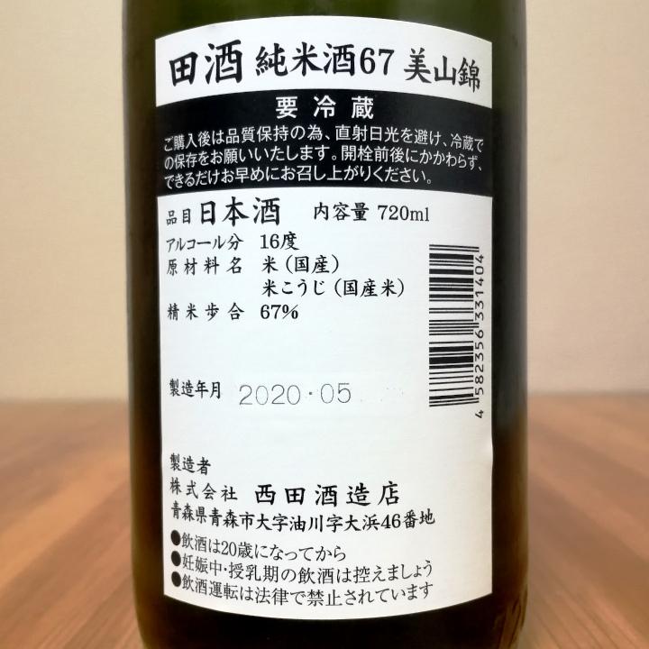 test ツイッターメディア - 西田酒造で、55%以上の低精白米は初めてではないでしょうか?さて、どんな風に仕上がっているのか楽しみです。   田酒 純米酒67 美山錦 醸造元:株式会社 西田酒造店(青森県青森市) 原料米:美山錦  精米度:67% 日本酒度:±0 酸度:1.8 ALC度: 16.5% 720ml:1,320円(税込) https://t.co/uLgwGfAdmq