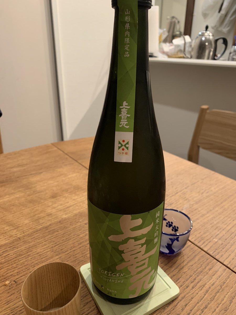 test ツイッターメディア - そして今夜あわせるのは山形県酒田酒造さんの上喜元純米大吟醸。つや姫100%使った山形県内限定品。スッキリ旨い。 https://t.co/j5JgBjGAa7