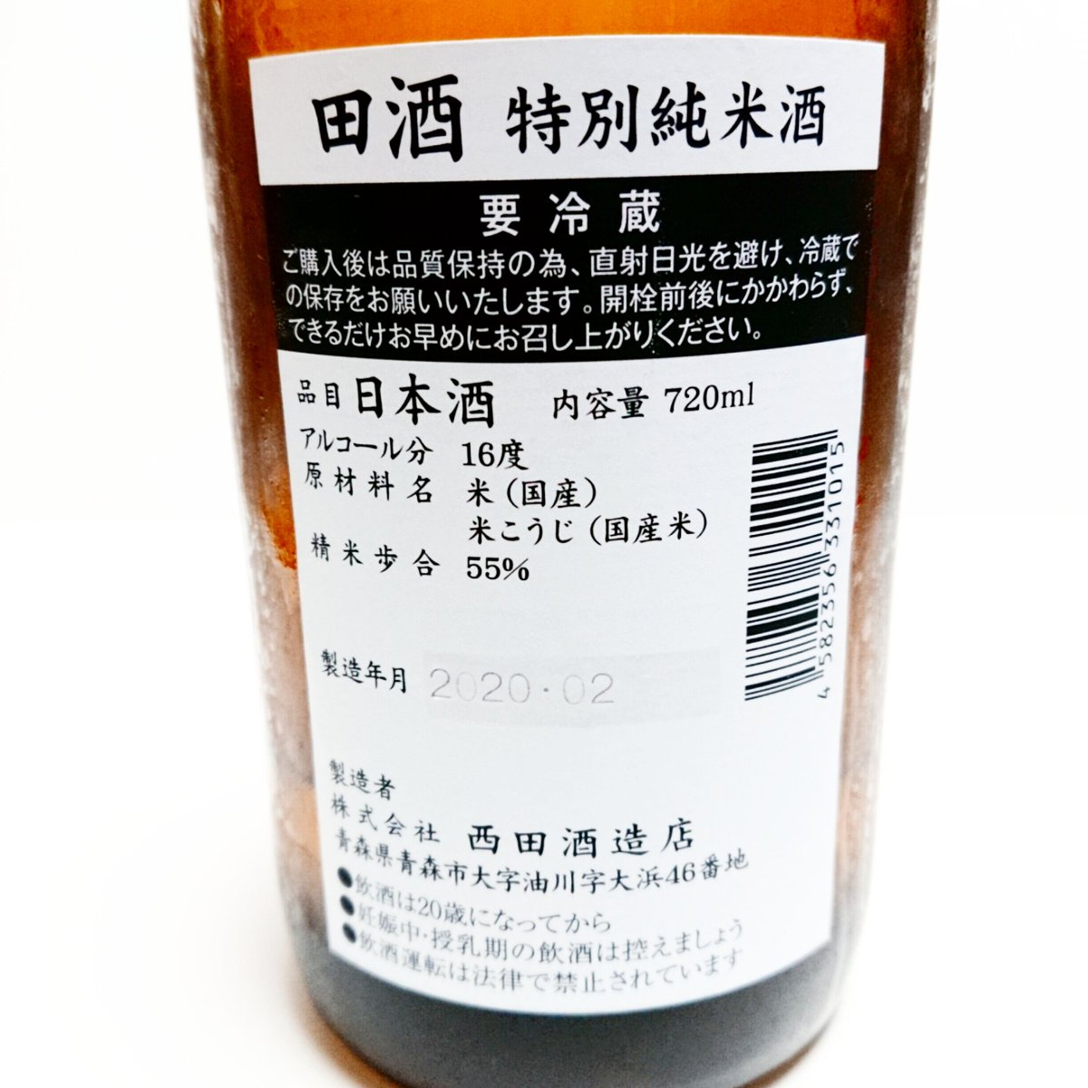 test ツイッターメディア - 【田酒 特別純米酒】 ㈱西田酒造店/青森  すっきりとした呑み口から、酸味と苦味。抜群のキレの良さ👏  ご飯何にでも合わせられそうな、呑み飽きないこのポテンシャル…流石です。  という訳であっという間に完飲🙏  #日本酒 #田酒 #日本酒好き https://t.co/qh41CGU9az