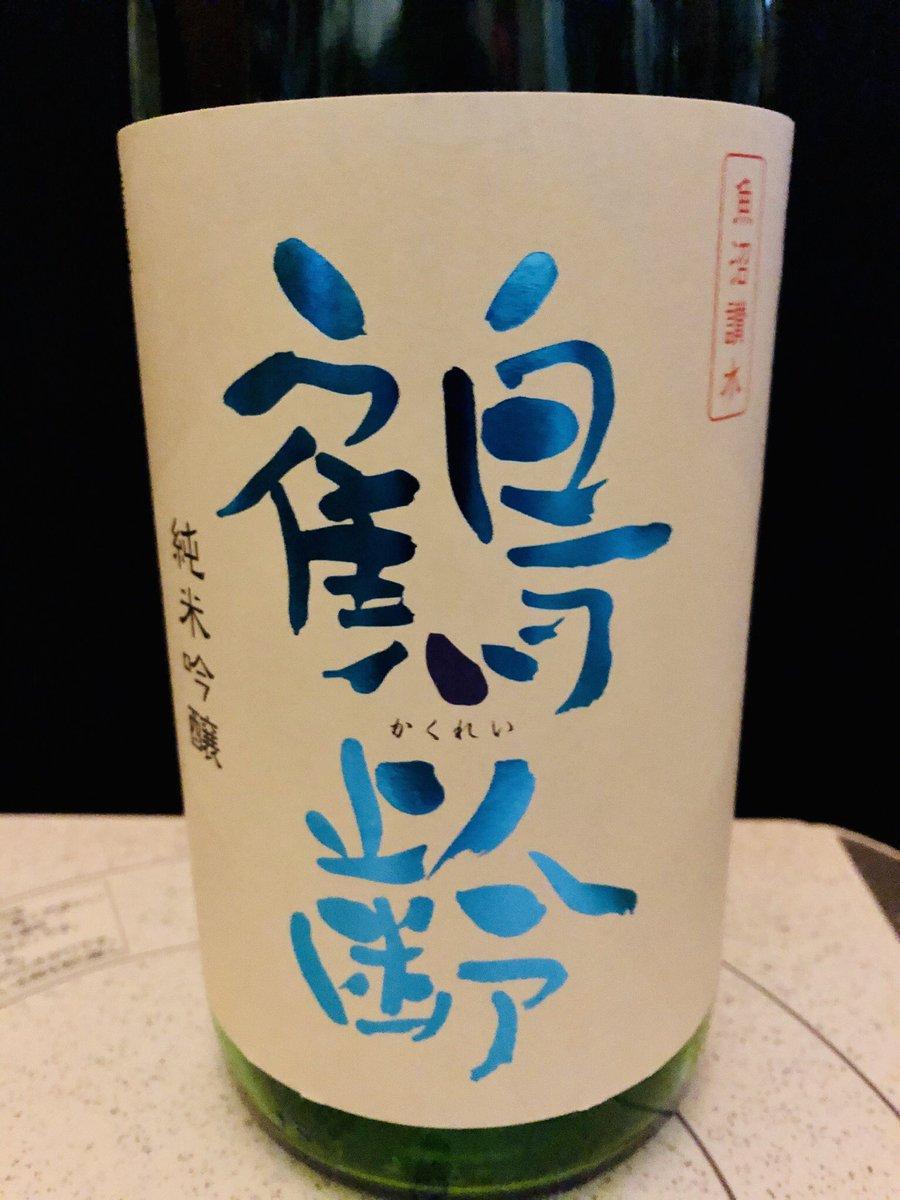 test ツイッターメディア - @gCisbX2easJ5TbC 鶴齢ってお酒🍶  頂き物だけど、とっても美味しい❣️😋 南魚沼のお酒だって。  でもあたし吟醸とか高級なお酒は一合で充分。 美味し過ぎて飽きる⁉️  ちゃんとした日本酒なら安い酒の方が飽きないで吐くまでずっと飲める🤮🤮🤮  日本酒には貧乏舌なの👅  あたしの舌👅では、寒梅と紙パックの辛口は同列😋 https://t.co/zXn3n9DIVH