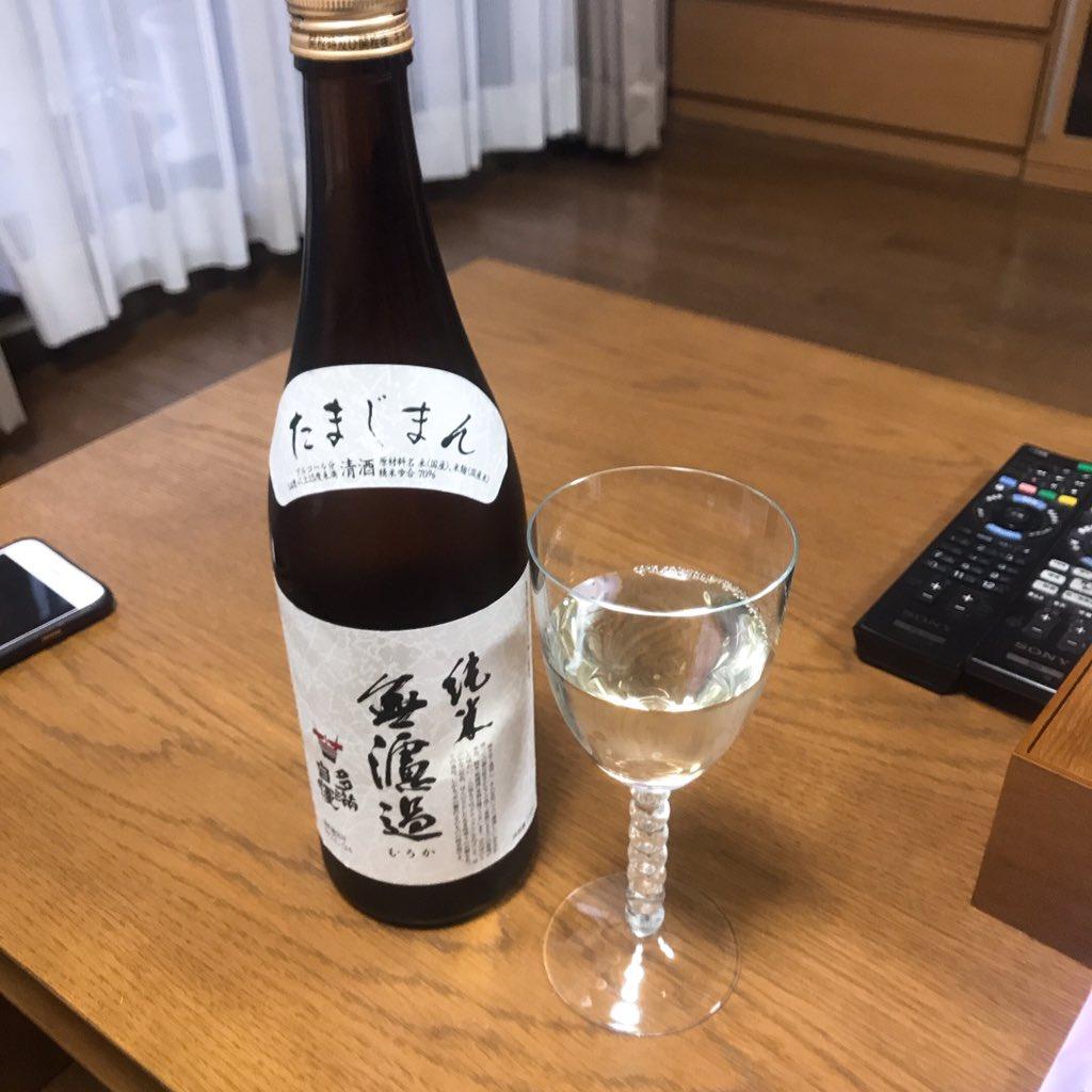 test ツイッターメディア - 旦那に「白ワインか日本酒、買っといて。」と言って私はマックへ行って合流したんだけど、石川酒造さん(@tamaji_man )のたまじまん買ってて「ワイングラスで飲む日本酒だって。」って言うから「はぁぁん⁈」と思ったけど、フルティーでそのフレーズに納得。 https://t.co/mzIXSW4P7j