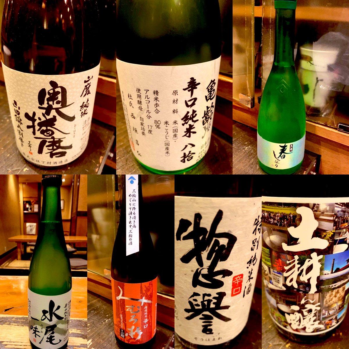 test ツイッターメディア - 今日の四合瓶(720ml)日本酒です♪お持ち帰りで いかがでしょうか。奥播磨 山廃純米 山田錦、亀齢 純米、黒龍 春しぼり、水尾 純米、みむろ杉 特別純米、惣譽(ソウホマレ)特別純米 辛口、磐城寿  土耕ん醸 山廃純米 火入れ、です!#diningbaryou #酒類販売業免許 #関内テイクアウト https://t.co/60i9jzT7XE