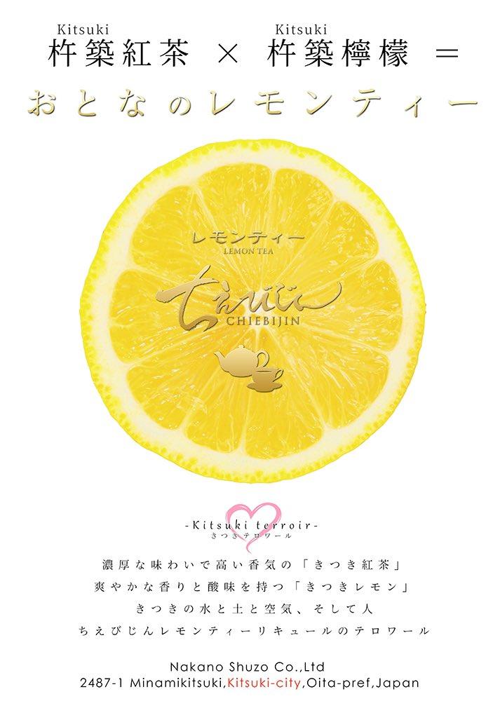 test ツイッターメディア - 5年目の進化❗️  地元きつき紅茶×きつきレモン= 大人のレモンティー🍋  季節限定 ちえびじんレモンティーリキュールが 今週から発売です❣️  今年はレモンを全量地元産に切り替え レモンの使用量も1.5倍に増やしました。  #chiebijin https://t.co/HbszTZxi39